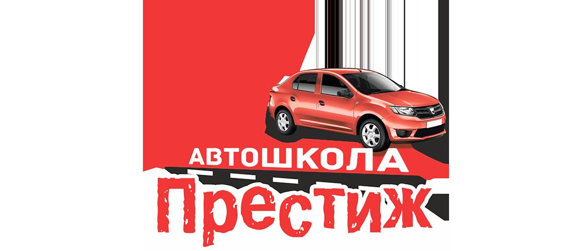 Автошкола Престиж Клин